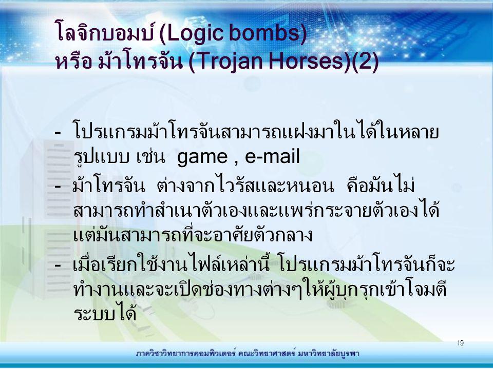 19 โลจิกบอมบ์ (Logic bombs) หรือ ม้าโทรจัน (Trojan Horses)(2) - โปรแกรมม้าโทรจันสามารถแฝงมาในได้ในหลาย รูปแบบ เช่น game, e-mail - ม้าโทรจัน ต่างจากไวร