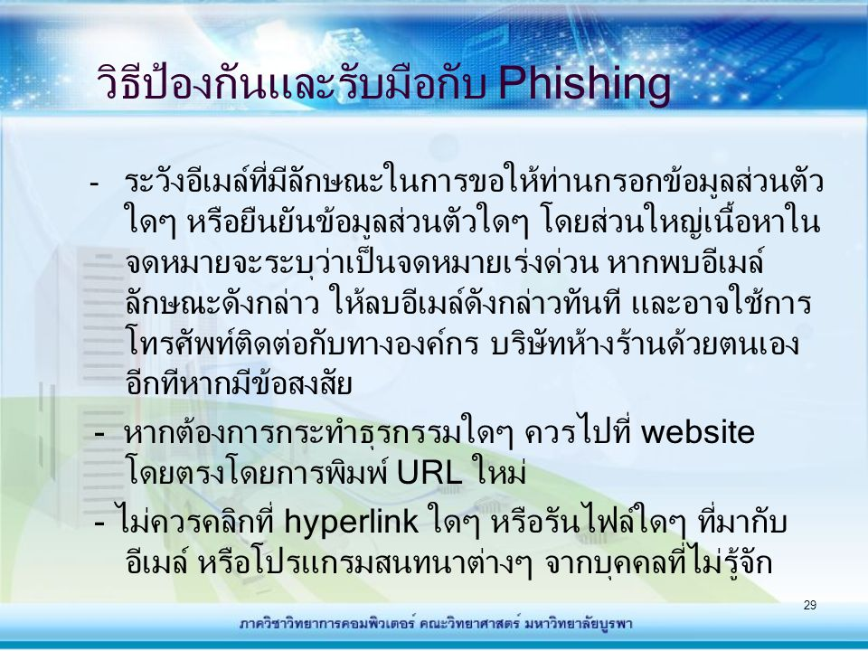 29 วิธีป้องกันและรับมือกับ Phishing - ระวังอีเมล์ที่มีลักษณะในการขอให้ท่านกรอกข้อมูลส่วนตัว ใดๆ หรือยืนยันข้อมูลส่วนตัวใดๆ โดยส่วนใหญ่เนื้อหาใน จดหมาย