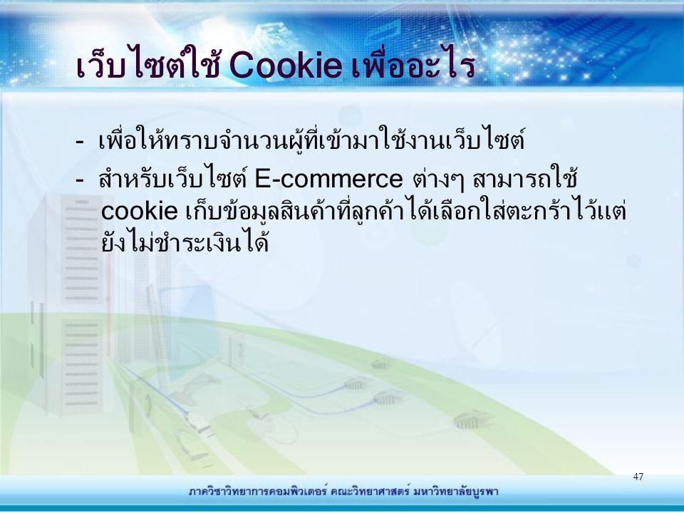 47 เว็บไซต์ใช้ Cookie เพื่ออะไร - เพื่อให้ทราบจำนวนผู้ที่เข้ามาใช้งานเว็บไซต์ - สำหรับเว็บไซต์ E-commerce ต่างๆ สามารถใช้ cookie เก็บข้อมูลสินค้าที่ลู