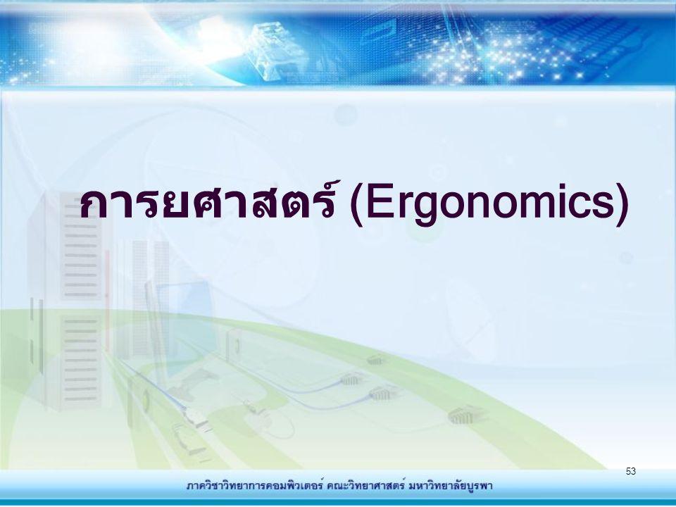 53 การยศาสตร์ (Ergonomics)