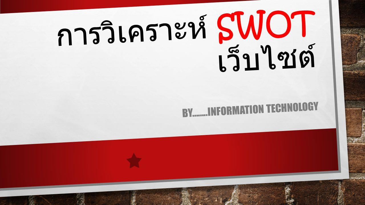 การวิเคราะห์ SWOT เว็บไซต์ BY……..INFORMATION TECHNOLOGY