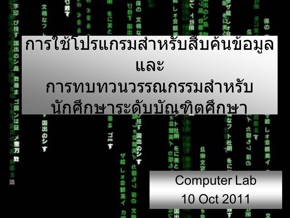 Computer Lab 10 Oct 2011 การใช้โปรแกรมสำหรับสืบค้นข้อมูล และ การทบทวนวรรณกรรมสำหรับ นักศึกษาระดับบัณฑิตศึกษา