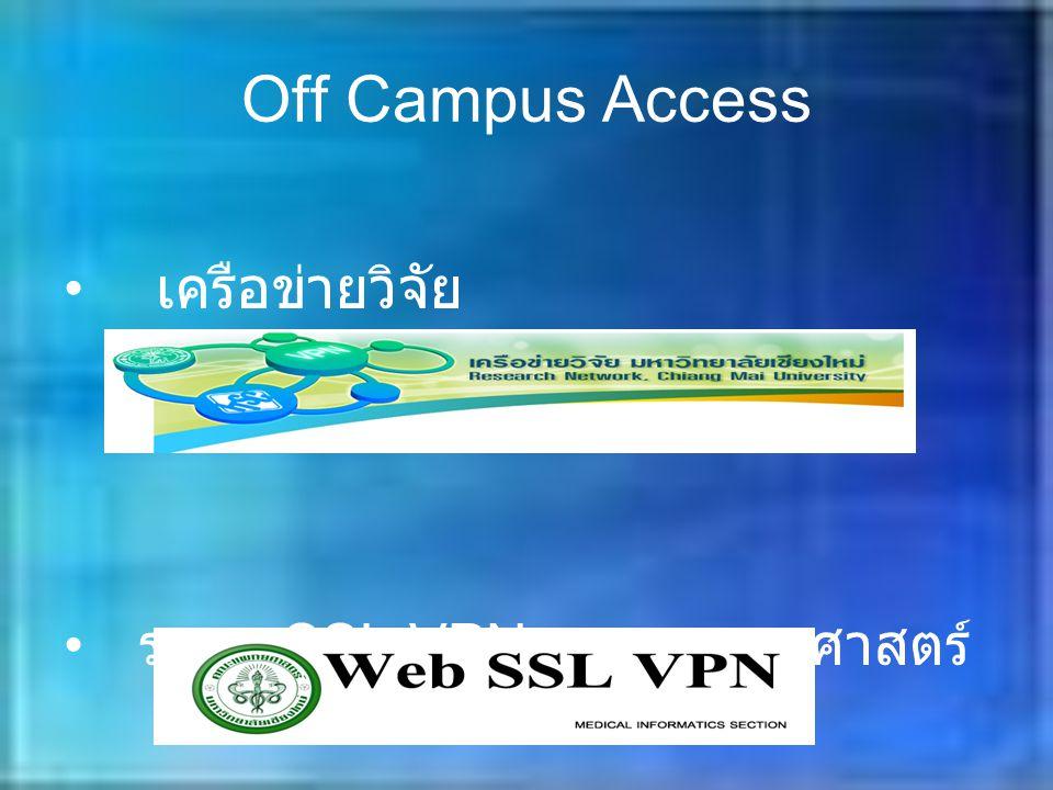 Off Campus Access เครือข่ายวิจัย มหาวิทยาลัยเชียงใหม่ ระบบ SSL VPN คณะแพทยศาสตร์