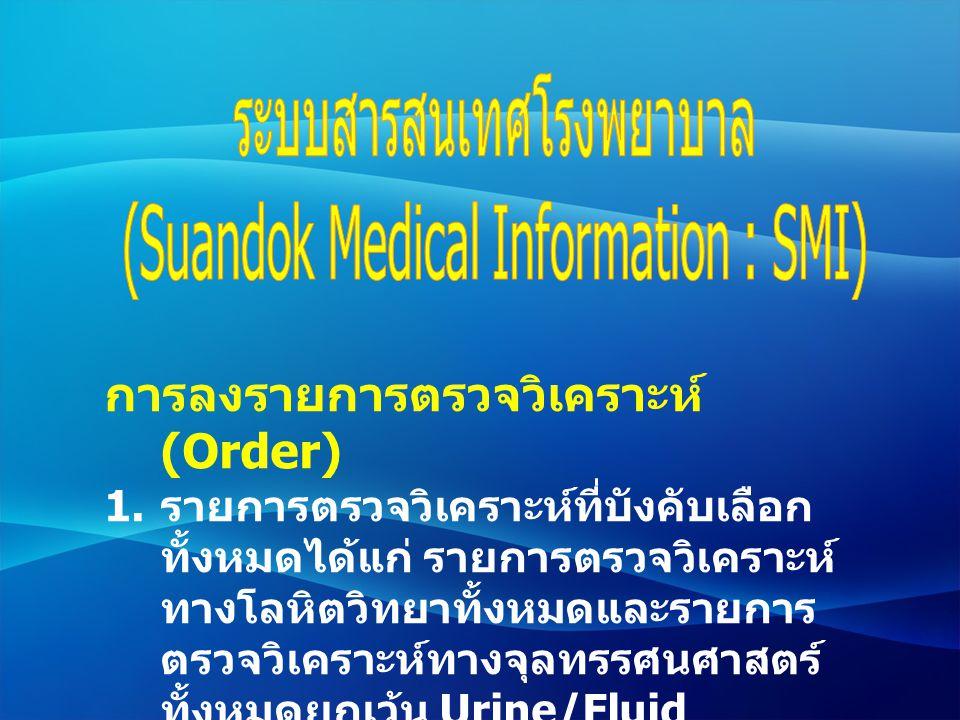 การลงรายการตรวจวิเคราะห์ (Order) 1. รายการตรวจวิเคราะห์ที่บังคับเลือก ทั้งหมดได้แก่ รายการตรวจวิเคราะห์ ทางโลหิตวิทยาทั้งหมดและรายการ ตรวจวิเคราะห์ทาง