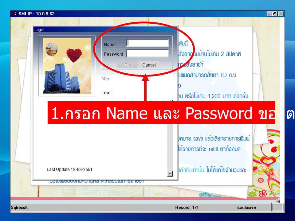 1. กรอก Name และ Password ของตนเอง ลงในช่อง