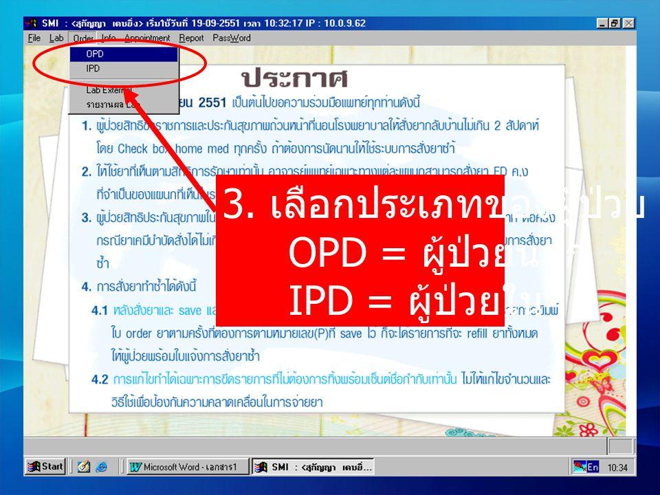 3. เลือกประเภทของผู้ป่วย OPD = ผู้ป่วยนอก IPD = ผู้ป่วยใน
