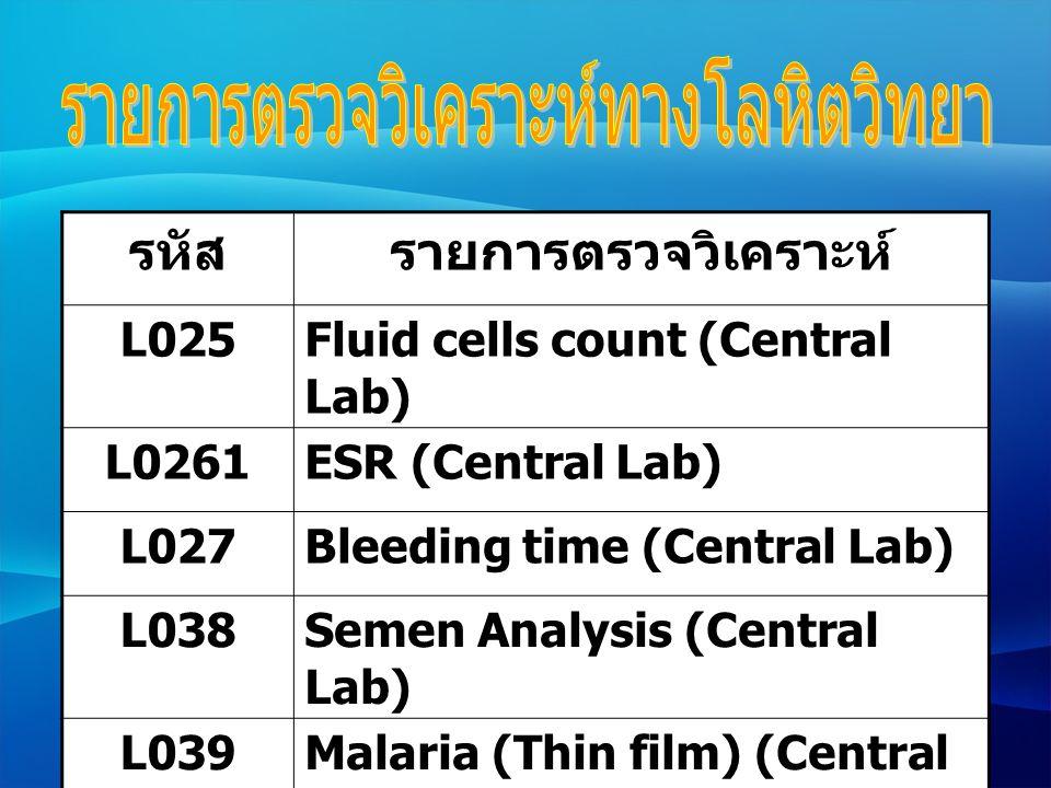 รหัสรายการตรวจวิเคราะห์ L025Fluid cells count (Central Lab) L0261ESR (Central Lab) L027Bleeding time (Central Lab) L038Semen Analysis (Central Lab) L0