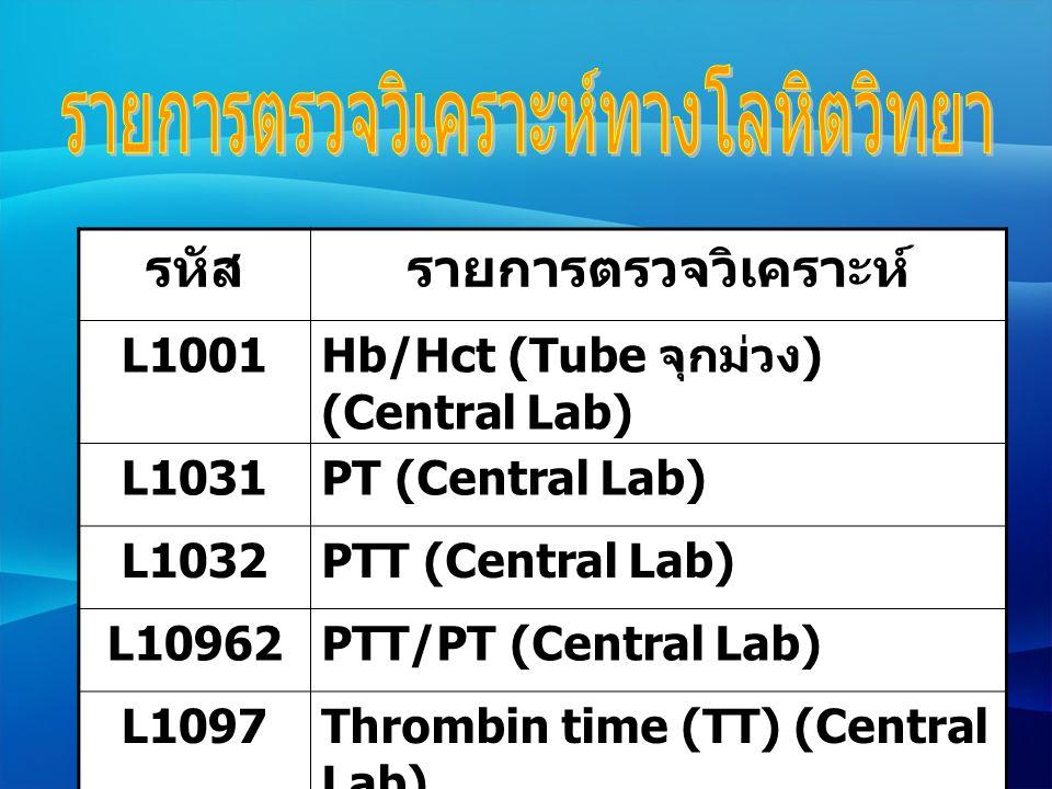 รหัสรายการตรวจวิเคราะห์ L1001 Hb/Hct (Tube จุกม่วง ) (Central Lab) L1031PT (Central Lab) L1032PTT (Central Lab) L10962PTT/PT (Central Lab) L1097Thromb