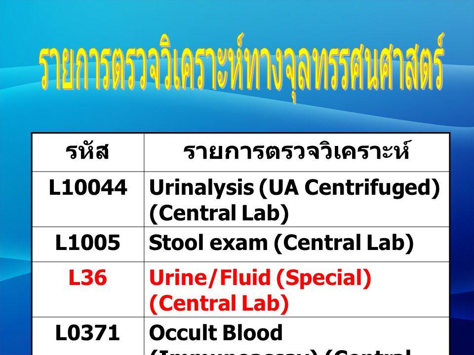 รหัสรายการตรวจวิเคราะห์ L10044Urinalysis (UA Centrifuged) (Central Lab) L1005Stool exam (Central Lab) L36Urine/Fluid (Special) (Central Lab) L0371Occu