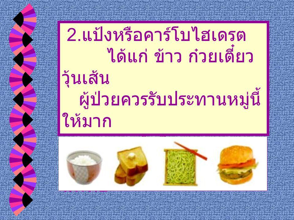 1. โปรตีน ที่ควรรับประทานคือ * ไข่ให้รับประทานไข่ขาว เนื่องจากไข่แดงมี cholesterol มาก * เนื้อสัตว์ให้รับประทานเนื้อปลา เป็นหลัก ไม่ควรรับประทานโปรตีน