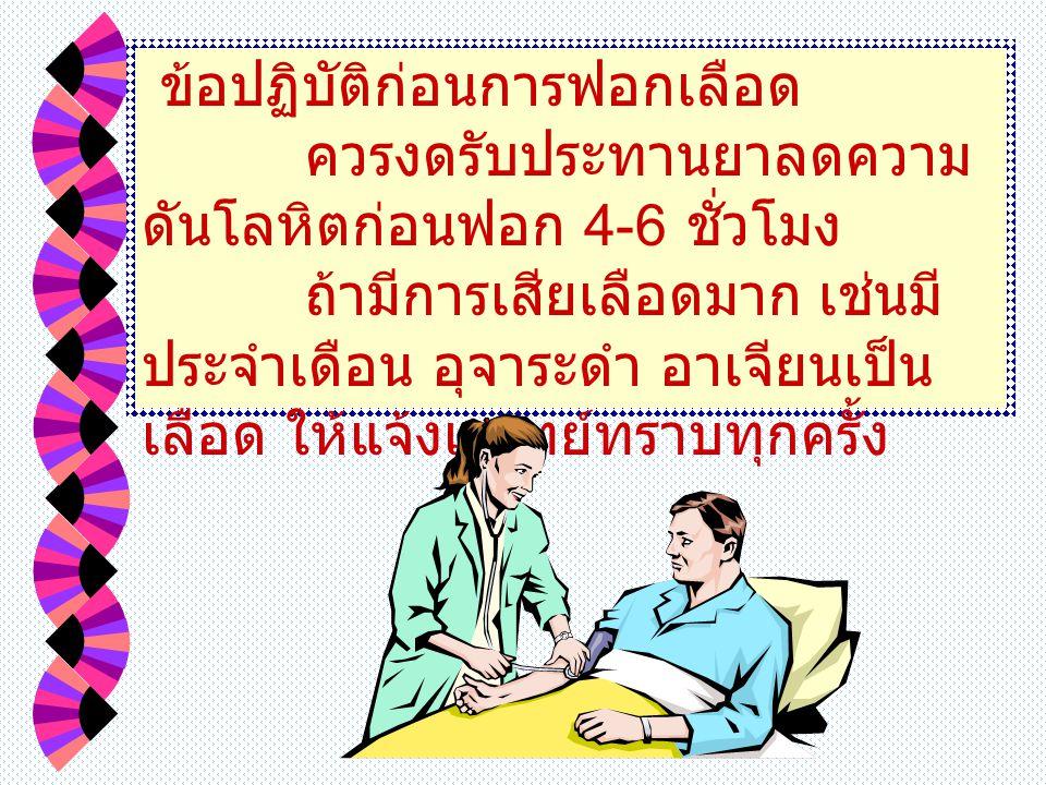 การฟอกเลือดจะต้องมีการนำเลือด จากหลอดเลือดมาฟอกโดยทำได้ 2 วิธี 1. ใช้เข็มแทงเข้าหลอดเลือดที่ บริเวณคอ และหลอดเลือดขาหนีบ 2. การต่อหลอดเลือดแดง และ ดำ