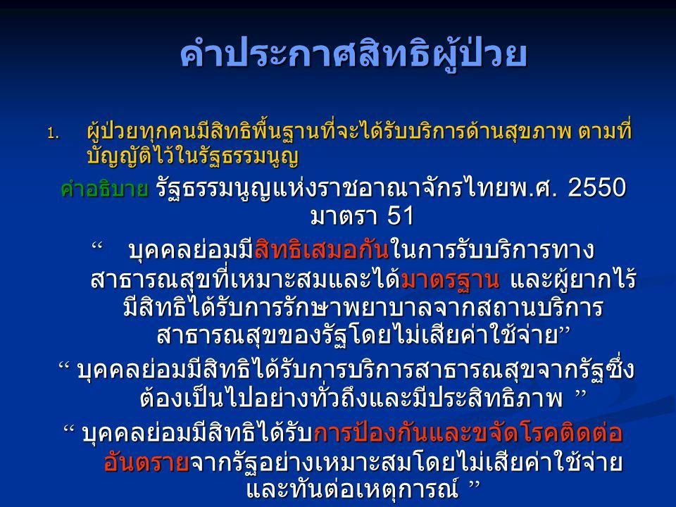 คำประกาศสิทธิผู้ป่วย 1. ผู้ป่วยทุกคนมีสิทธิพื้นฐานที่จะได้รับบริการด้านสุขภาพ ตามที่ บัญญัติไว้ในรัฐธรรมนูญ คำอธิบาย รัฐธรรมนูญแห่งราชอาณาจักรไทยพ. ศ.