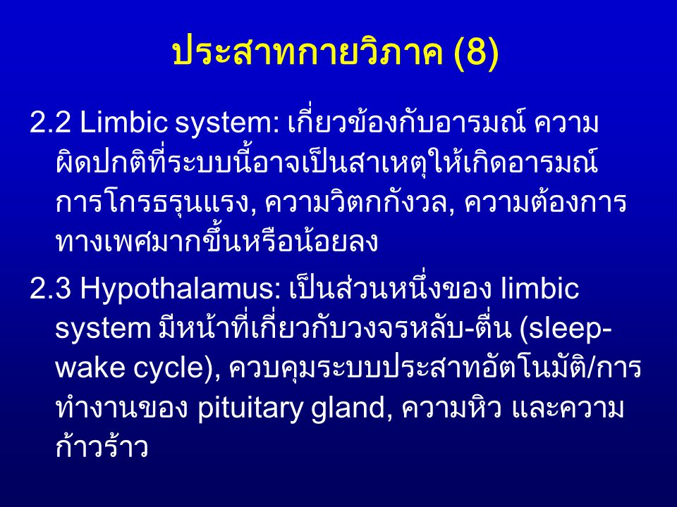 ประสาทกายวิภาค (8) 2.2 Limbic system: เกี่ยวข้องกับอารมณ์ ความ ผิดปกติที่ระบบนี้อาจเป็นสาเหตุให้เกิดอารมณ์ การโกรธรุนแรง, ความวิตกกังวล, ความต้องการ ท