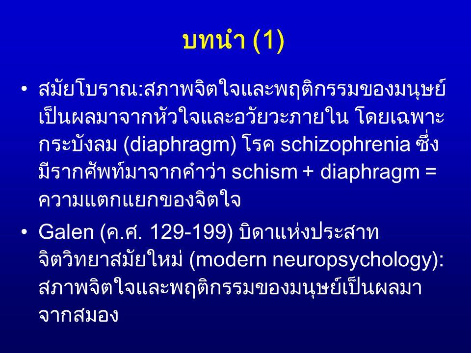 บทนำ (1) สมัยโบราณ:สภาพจิตใจและพฤติกรรมของมนุษย์ เป็นผลมาจากหัวใจและอวัยวะภายใน โดยเฉพาะ กระบังลม (diaphragm) โรค schizophrenia ซึ่ง มีรากศัพท์มาจากคำ