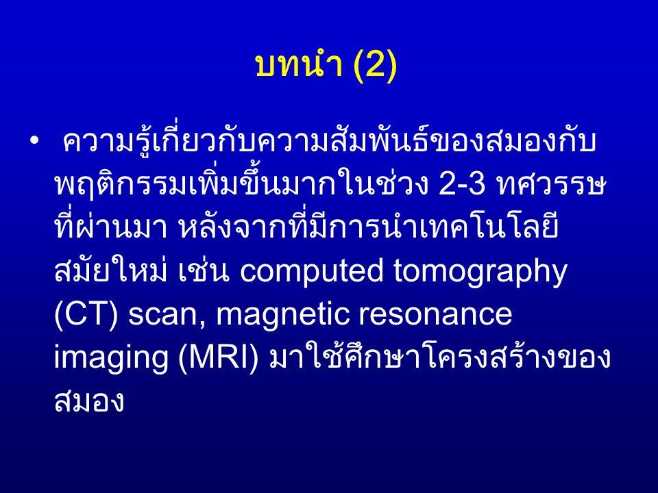 การศึกษาโครงสร้างสมอง (1) 1.Computed Tomography (CT) Scans เริ่มนำมาใช้ครั้งแรกในปี ค.ศ.