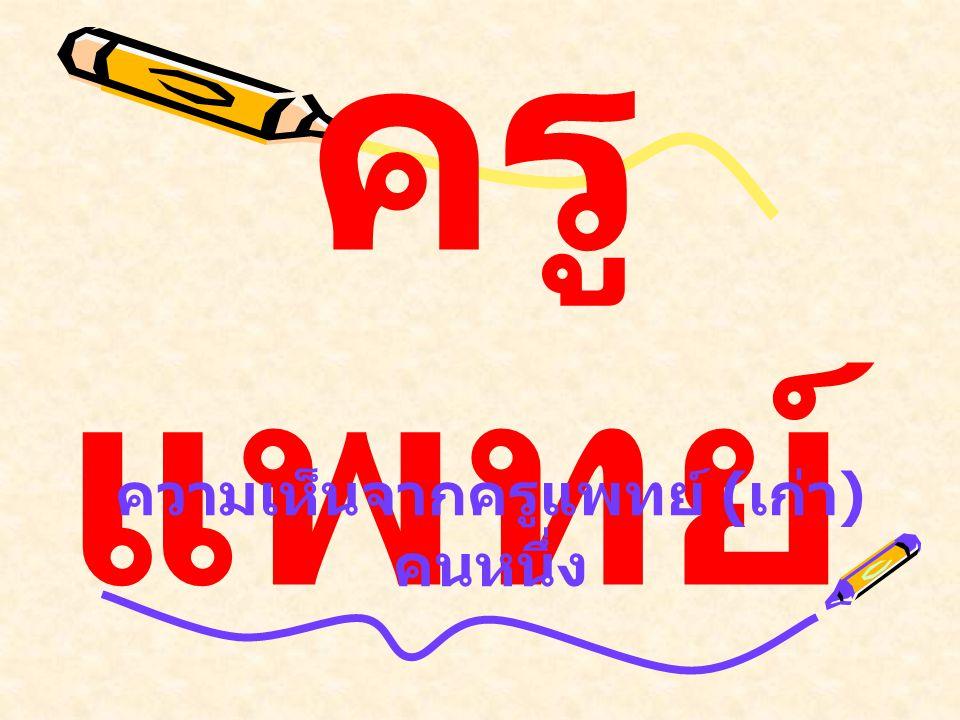 เรียกผู้มาศึกษาว่า ลูกศิษย์ เออผู้ใดเคยคิดบ้าง หรือไม่ ว่าเป็นศัพท์พิเศษ ประเทศไทย ยกศิษย์ให้เป็นลูกถูก ทำนอง มล.