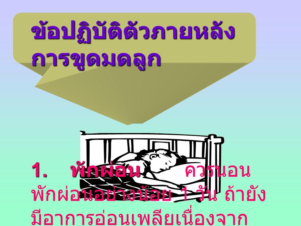 ข้อปฏิบัติตัวภายหลัง การขูดมดลูก 1. พักผ่อน พักผ่อน ควรนอน พักผ่อนอย่างน้อย 1 วัน ถ้ายัง มีอาการอ่อนเพลียเนื่องจาก การเสียเลือด