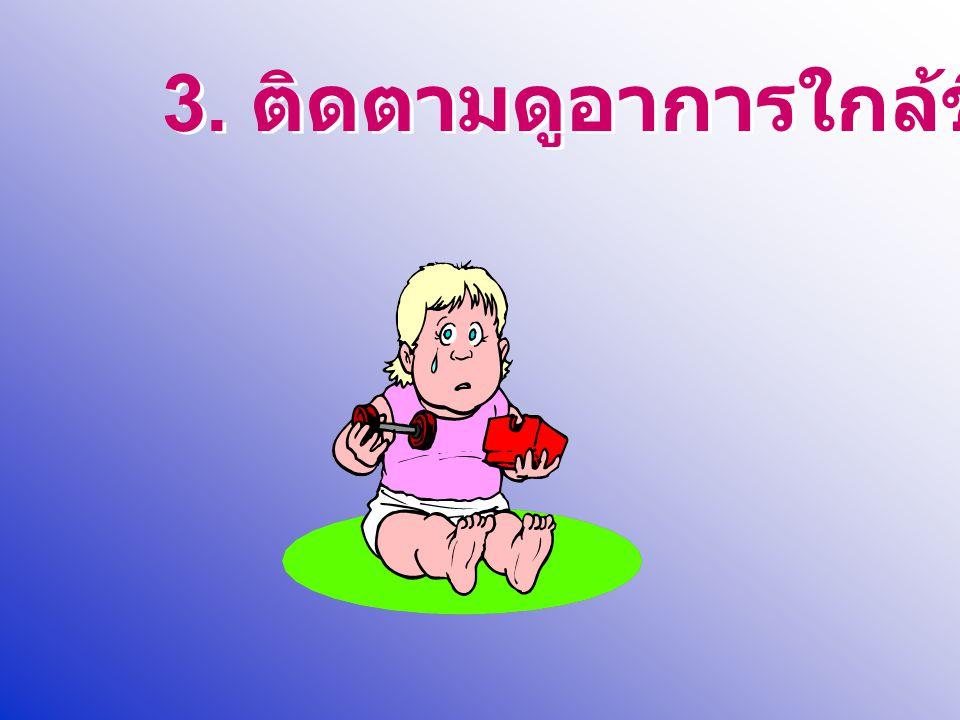 3. ติดตามดูอาการใกล้ชิด