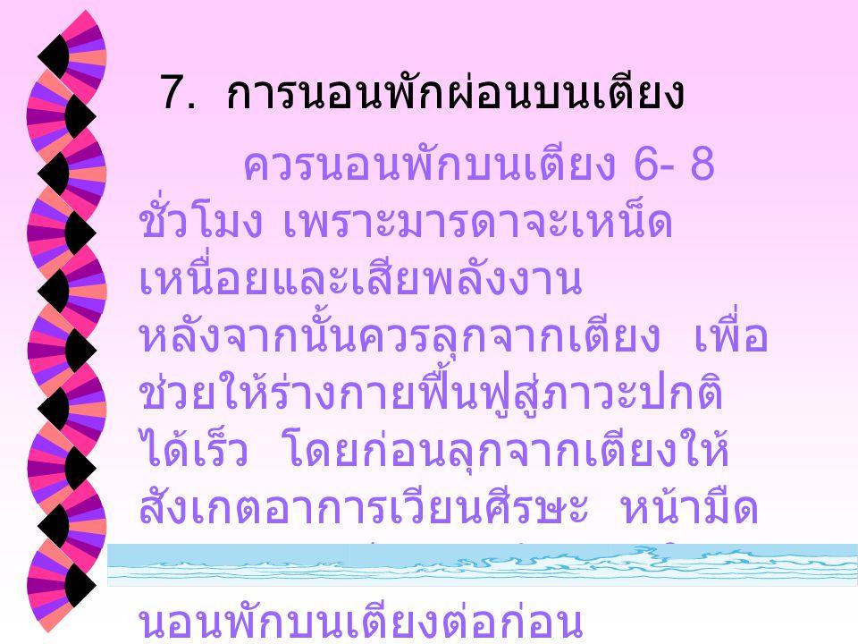 6.4 การใส่ผ้าอนามัย ให้คล้อง สายผ้าอนามัยที่ห่วงหน้าก่อนจึง ใส่ห่วงหลัง 6.5 การถอดผ้าอนามัย ให้ปลด สายผ้าอนามัยห่วงหน้าก่อน แล้ว เลื่อนห่วงหลังมาด้านหน้า หลังจากนั้นจึงปลดผ้าอนามัยทิ้ง