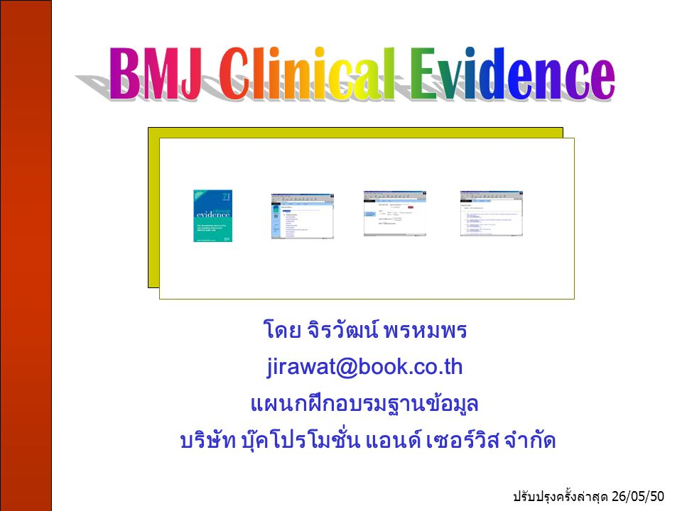 Clinic evidence Interventions