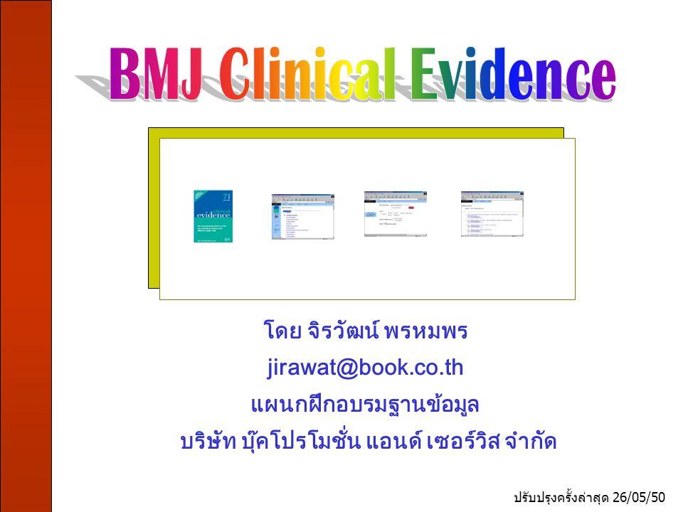 Clinic evidence Drug information รายชื่อองค์กรที่ให้ข้อมูลรายละเอียดของยา