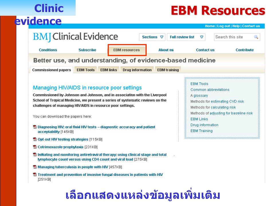 EBM Resources Clinic evidence เลือกแสดงแหล่งข้อมูลเพิ่มเติม
