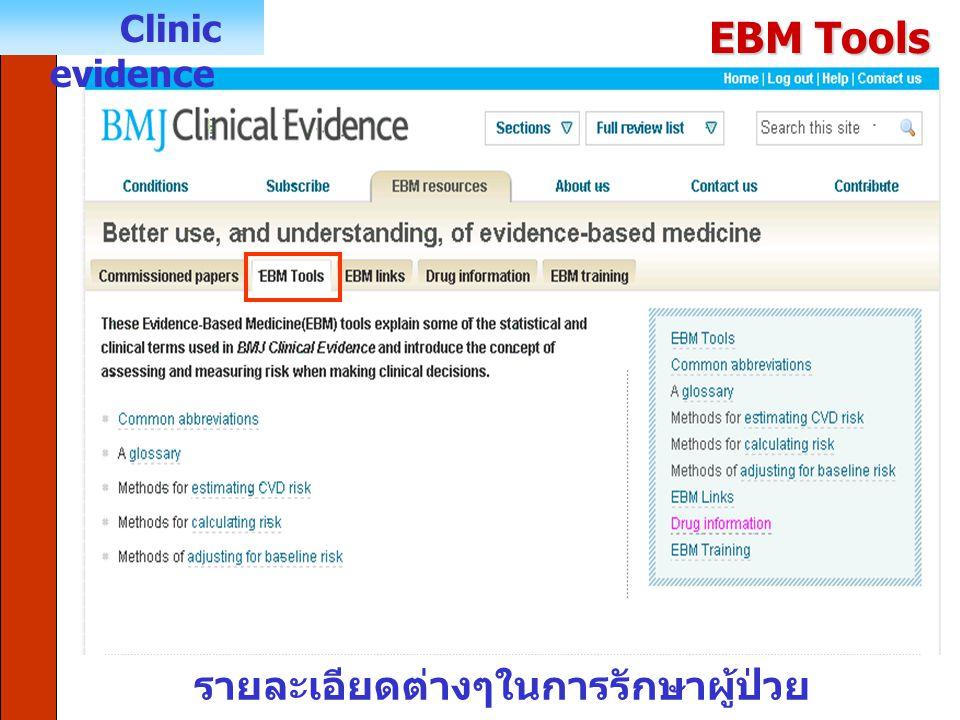 EBM Tools รายละเอียดต่างๆในการรักษาผู้ป่วย