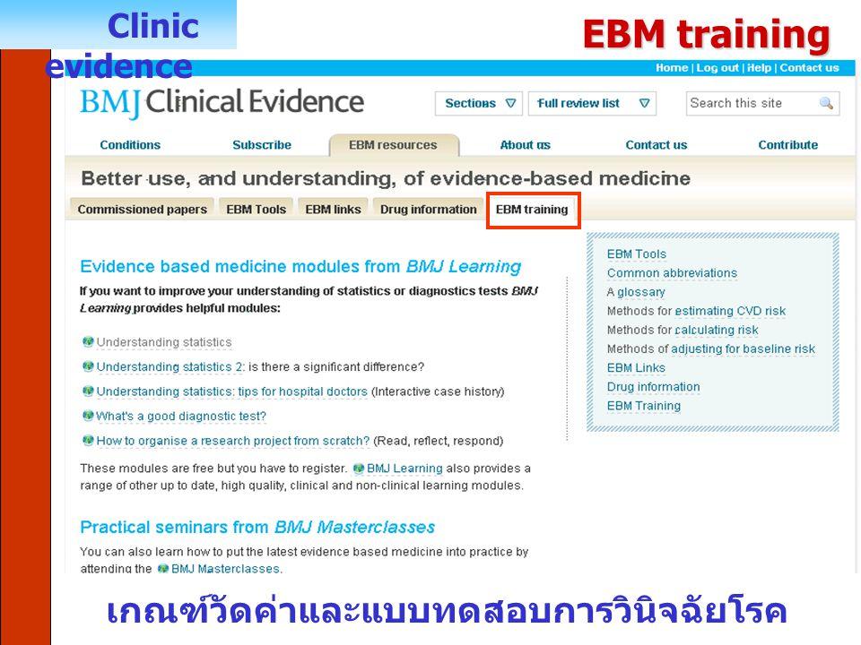Clinic evidence EBM training เกณฑ์วัดค่าและแบบทดสอบการวินิจฉัยโรค