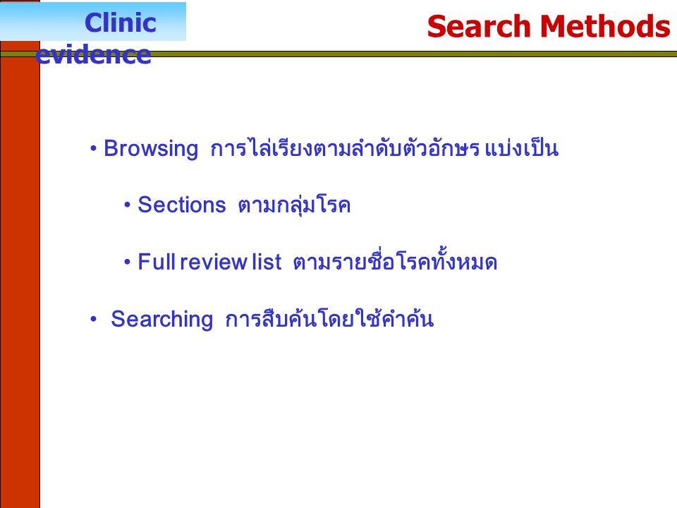 Search Methods Clinic evidence Browsing การไล่เรียงตามลำดับตัวอักษร แบ่งเป็น Sections ตามกลุ่มโรค Full review list ตามรายชื่อโรคทั้งหมด Searching การสืบค้นโดยใช้คำค้น