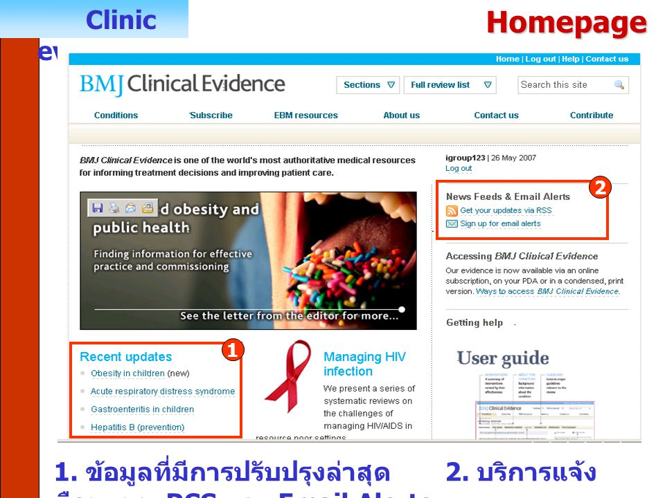 Clinic evidence 1 2 1. ข้อมูลที่มีการปรับปรุงล่าสุด 2.