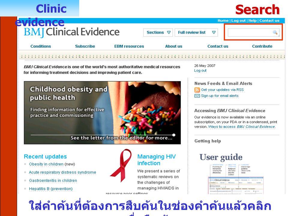 Search ใส่คำค้นที่ต้องการสืบค้นในช่องคำค้นแล้วคลิก เพื่อสืบค้น Clinic evidence