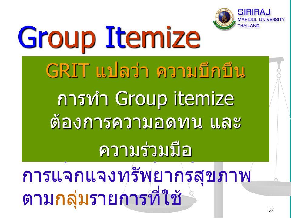 38 วัตถุประสงค์ระบบ GrIt 1.เพื่อกำหนดมาตรฐานกลุ่มทรัพยากร สุขภาพที่ใช้ในโรงพยาบาล และ มาตรฐานการคิดต้นทุน 2.เพื่อใช้เป็นเครื่องมือในการบริหาร ต้นทุนการบริการสุขภาพ 3.เพื่อใช้ในการชี้แจงต้นสังกัด / กลุ่ม ผู้ซื้อบริการสุขภาพ