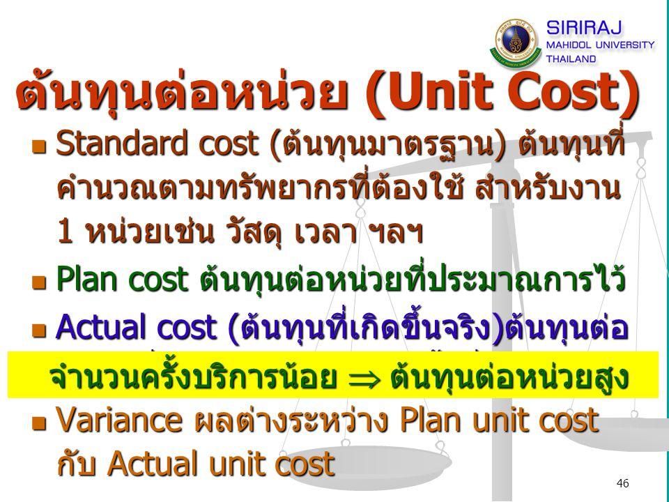 47 ตัวอย่างคำนวณ Unit Cost (1) CT scan ราคา 36 ล้านบาท อายุใช้งาน 5 ปี ใช้งานได้ทุกวัน ๆ ละ 8 ชั่วโมง ตรวจ 1 ครั้ง ใช้เวลา 1 ชั่วโมง ค่าแรง 1 ชม.