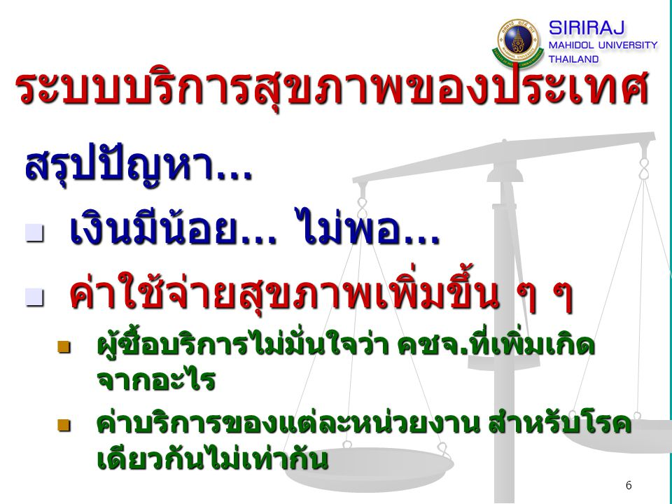 7 Changing Public/Private Ratio 2541 - health expense 283,400 million baht Public 98,520 m฿ Private 184,880 m฿ 2547 - health expense 217,008 million baht Public 133,677 m฿ Private 83,331 m฿