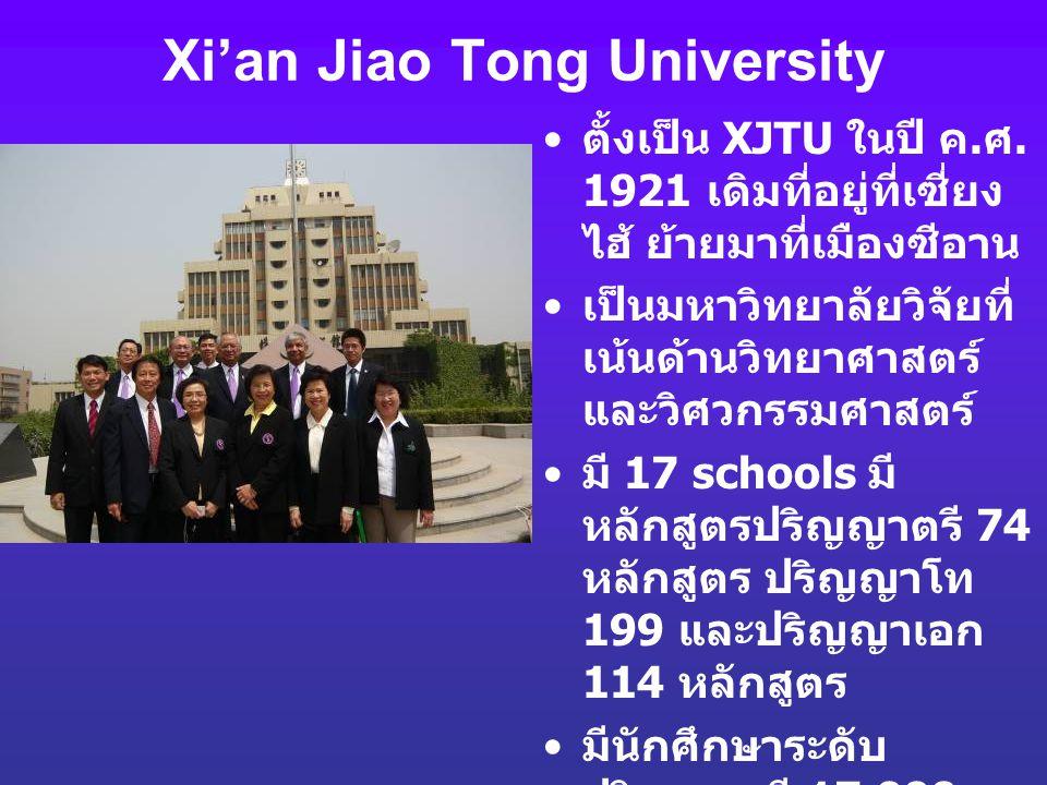 Xi'an Jiao Tong University ตั้งเป็น XJTU ในปี ค. ศ. 1921 เดิมที่อยู่ที่เซี่ยง ไฮ้ ย้ายมาที่เมืองซีอาน เป็นมหาวิทยาลัยวิจัยที่ เน้นด้านวิทยาศาสตร์ และว