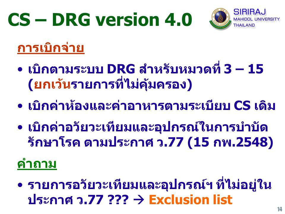 14 CS – DRG version 4.0 การเบิกจ่าย เบิกตามระบบ DRG สำหรับหมวดที่ 3 – 15 (ยกเว้นรายการที่ไม่คุ้มครอง) เบิกค่าห้องและค่าอาหารตามระเบียบ CS เดิม เบิกค่า