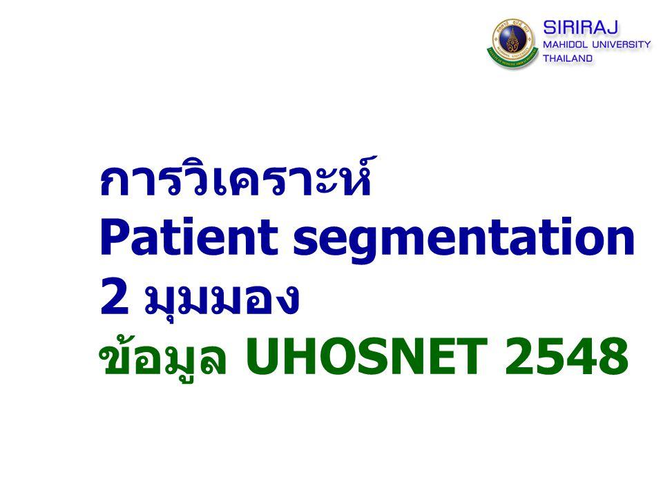 31 การวิเคราะห์ Patient segmentation 2 มุมมอง ข้อมูล UHOSNET 2548