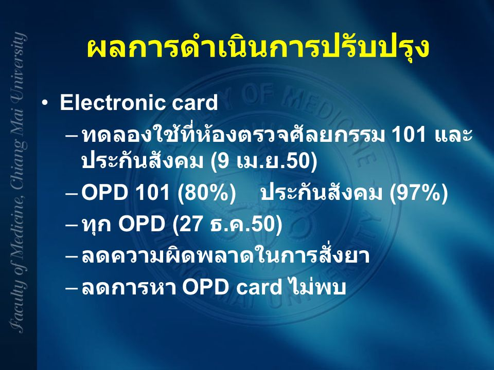 ผลการดำเนินการปรับปรุง Electronic card – – ทดลองใช้ที่ห้องตรวจศัลยกรรม 101 และ ประกันสังคม (9 เม. ย.50) – –OPD 101 (80%) ประกันสังคม (97%) – – ทุก OPD
