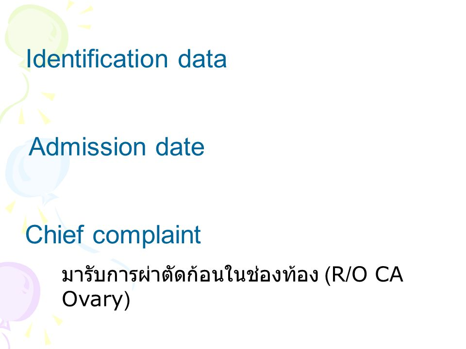 Admission date Identification data Chief complaint มารับการผ่าตัดก้อนในช่องท้อง (R/O CA Ovary)