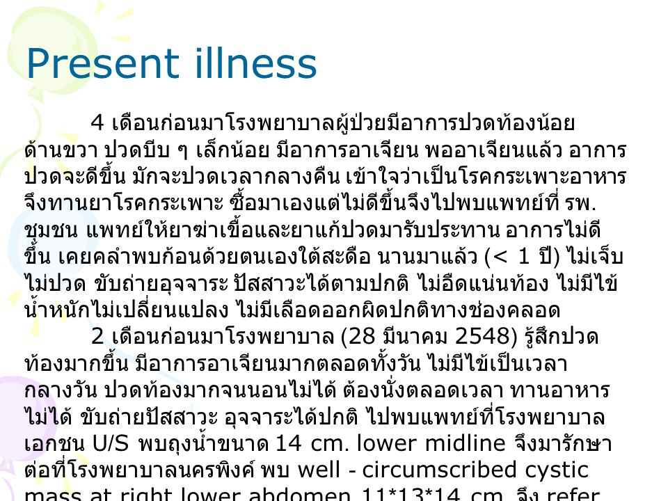Past illness: อายุ 17 ปี ผ่าตัดต่อเอ็น right knee Hypertension : Poorly controlled on ยา HCTZ (50) 1/2 tab oral OD,PC on Atenolol (100) 1*1 oral (Consult MED BP<170/100 ผ่าตัดได้ )