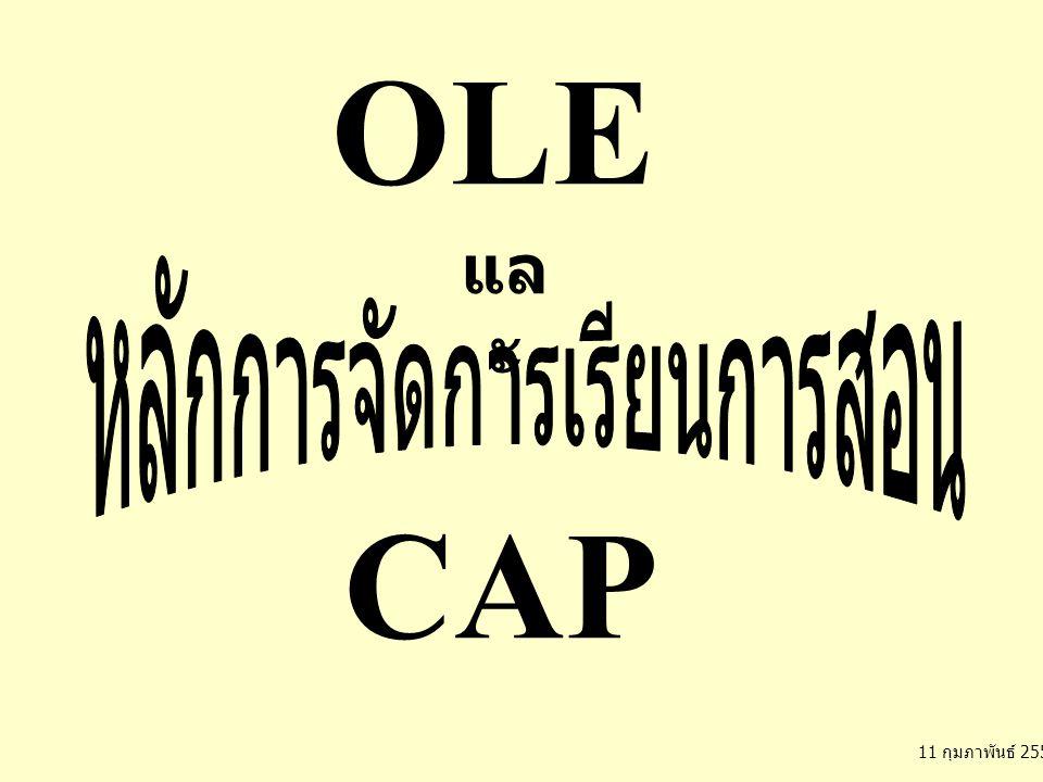 11 กุมภาพันธ์ 2554 OLE แล ะ CAP