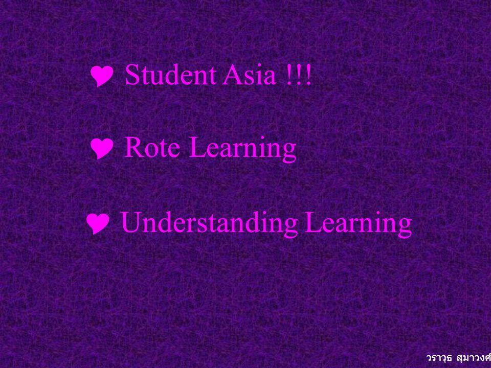  Student Asia !!!  Rote Learning วราวุธ สุมาวงศ์  Understanding Learning