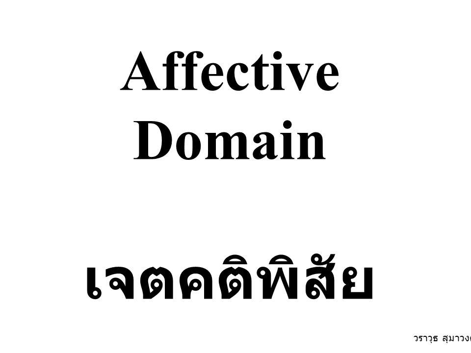 Affective Domain เจตคติพิสัย วราวุธ สุมาวงศ์