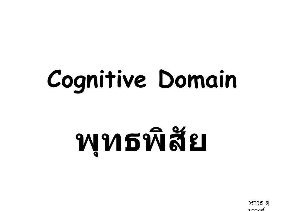 Cognitive Domain พุทธพิสัย วราวุธ สุ มาวงศ์