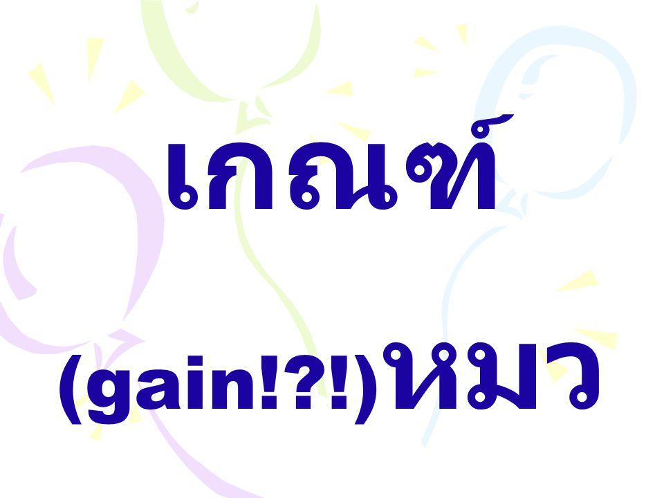 เกณฑ์ (gain!?!) หมว ด 7
