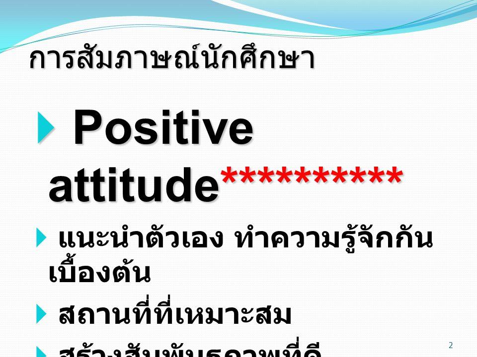  Positive attitude**********  แนะนำตัวเอง ทำความรู้จักกัน เบื้องต้น  สถานที่ที่เหมาะสม  สร้างสัมพันธภาพที่ดี การสัมภาษณ์นักศึกษา 2