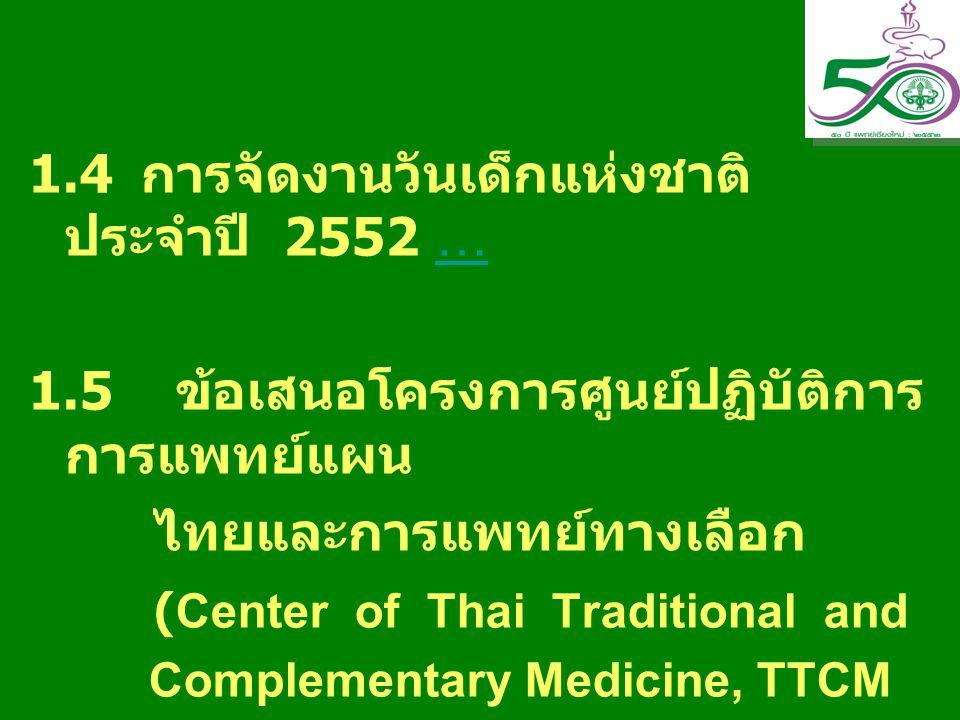 1.4 การจัดงานวันเด็กแห่งชาติ ประจำปี 2552 …… 1.5 ข้อเสนอโครงการศูนย์ปฏิบัติการ การแพทย์แผน ไทยและการแพทย์ทางเลือก (Center of Thai Traditional and Complementary Medicine, TTCM
