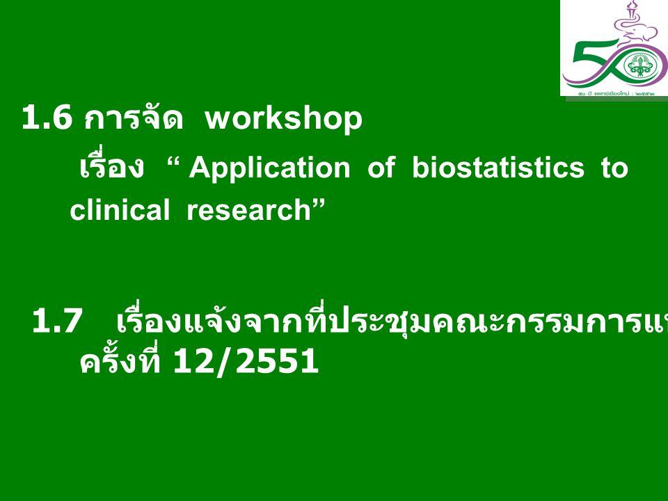 1.6 การจัด workshop เรื่อง Application of biostatistics to clinical research 1.7 เรื่องแจ้งจากที่ประชุมคณะกรรมการแพทยสภา ครั้งที่ 12/2551