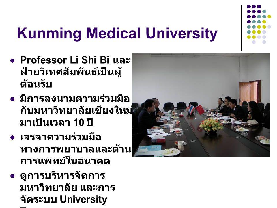 Kunming Medical University Professor Li Shi Bi และ ฝ่ายวิเทศสัมพันธ์เป็นผู้ ต้อนรับ มีการลงนามความร่วมมือ กับมหาวิทยาลัยเชียงใหม่ มาเป็นเวลา 10 ปี เจรจาความร่วมมือ ทางการพยาบาลและด้าน การแพทย์ในอนาคต ดูการบริหารจัดการ มหาวิทยาลัย และการ จัดระบบ University Town