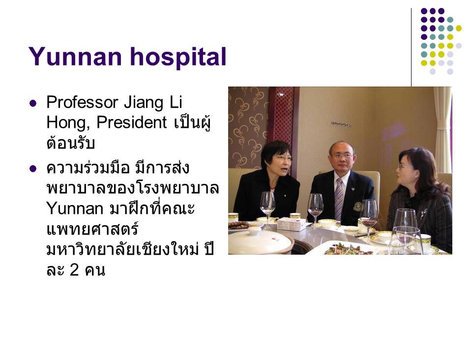 Yunnan hospital Professor Jiang Li Hong, President เป็นผู้ ต้อนรับ ความร่วมมือ มีการส่ง พยาบาลของโรงพยาบาล Yunnan มาฝึกที่คณะ แพทยศาสตร์ มหาวิทยาลัยเชียงใหม่ ปี ละ 2 คน